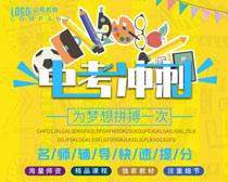 中考沖刺海報PSD素材