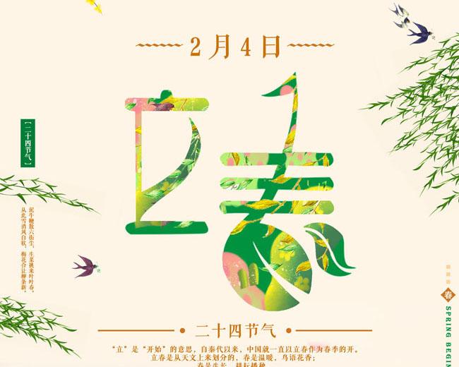 中國風藝術繪畫立春PSD素材