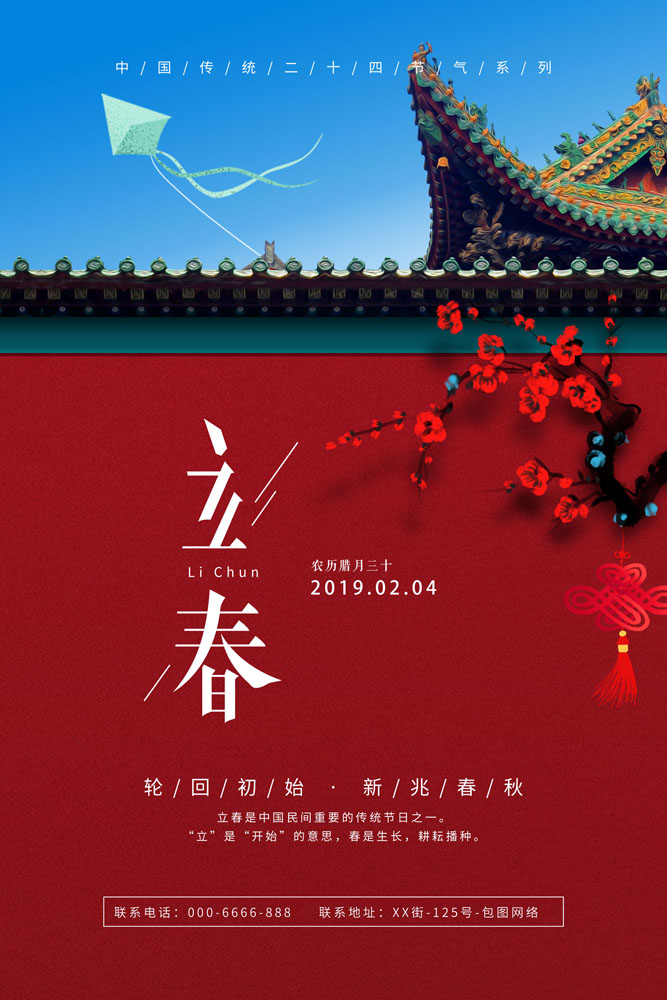 輪回春秋傳統節日PSD素材