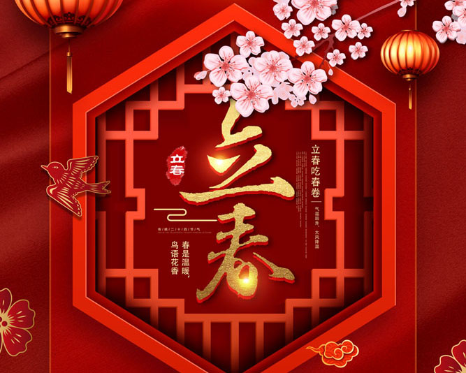 中國傳統立春節氣PSD素材