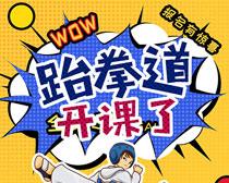 跆拳道开课海报PSD素材