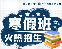 寒假班招生宣传海报时时彩投注平台