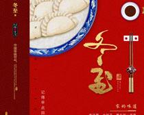 冬至水饺家的味道时时彩投注平台