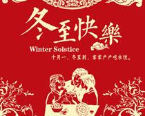 冬至快乐节日PSD素材