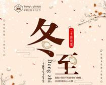 冬至饺子节日时时彩投注平台
