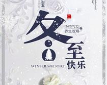 冬至快乐PSD素材