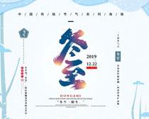 2019冬至封面PSD素材