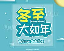 冬至大如年封面PSD素材