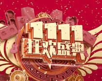 1111狂欢盛典活动时时彩投注平台
