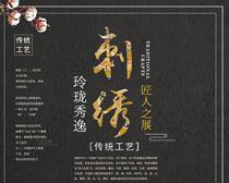 刺繡傳統工藝海報PSD素材