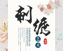 传统工艺刺绣海报PSD素材