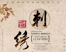 传统手工刺绣海报PSD素材