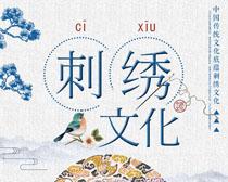 刺绣艺术文化海报PSD素材