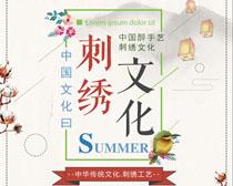 手艺刺绣文化海报PSD素材