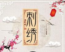 中国风水墨画刺绣PSD素材