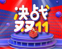 决战双11促销活动海报时时彩投注平台