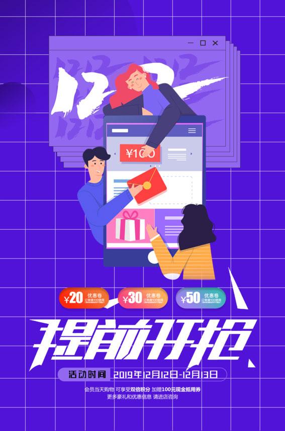 1212购物海报PSD素材