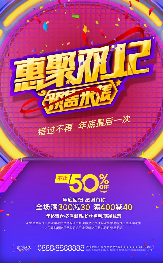 惠聚双12海报PSD素材