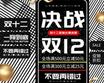 決戰雙12活動海報PSD素材