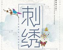 中国传统刺绣文化广告时时彩投注平台