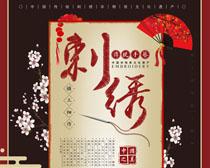 中国手工刺绣时时彩投注平台