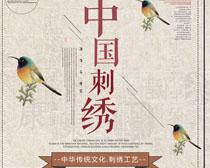 中国刺绣广告时时彩投注平台