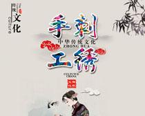 传承文化刺绣PSD素材