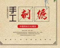 手工刺绣广告海报PSD素材
