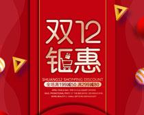 双12聚惠PSD素材