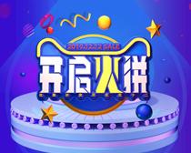 1212开启火拼海报PSD素材