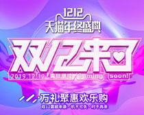 淘宝双12聚惠欢乐购海报PSD素材