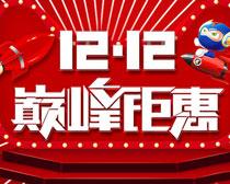 淘宝1212钜惠海报PSD素材