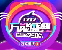 淘��1212�f【能盛典海��PSD素材