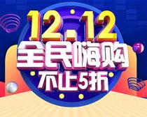 淘��1212全民�幼余速�海�笱劬φ�灼灼PSD素材