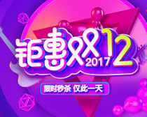 淘���→惠�p12海��PSD素材