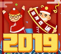 2019新↑年快�房ㄍú瀹�PSD素材