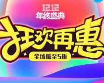 淘���p12狂�g再★惠海��PSD素材