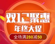 双12惠聚淘宝海报PSD素材