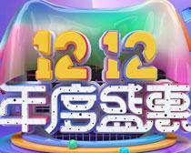 淘宝1212盛惠海报PSD素材