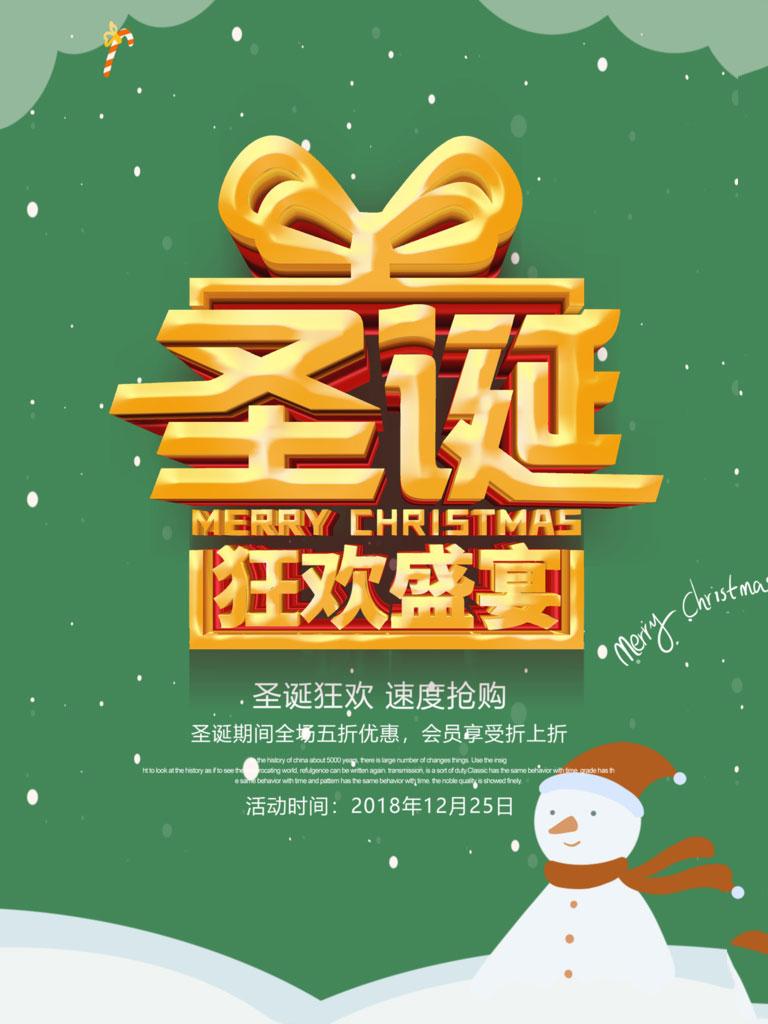 圣诞狂欢盛宴海报时时彩投注平台