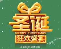 圣诞狂欢盛宴海报PSD素材