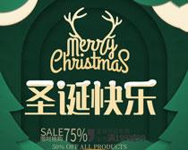 圣诞快乐活动PSD素材