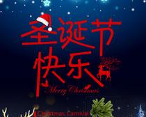 圣诞节快乐活动PSD素材