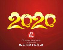 2020新年字体矢量素材