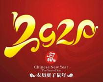 2020新年海报字体矢量素材