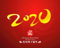 2020鼠年海报背景设计素材