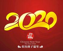 鼠年2020字体矢量素材
