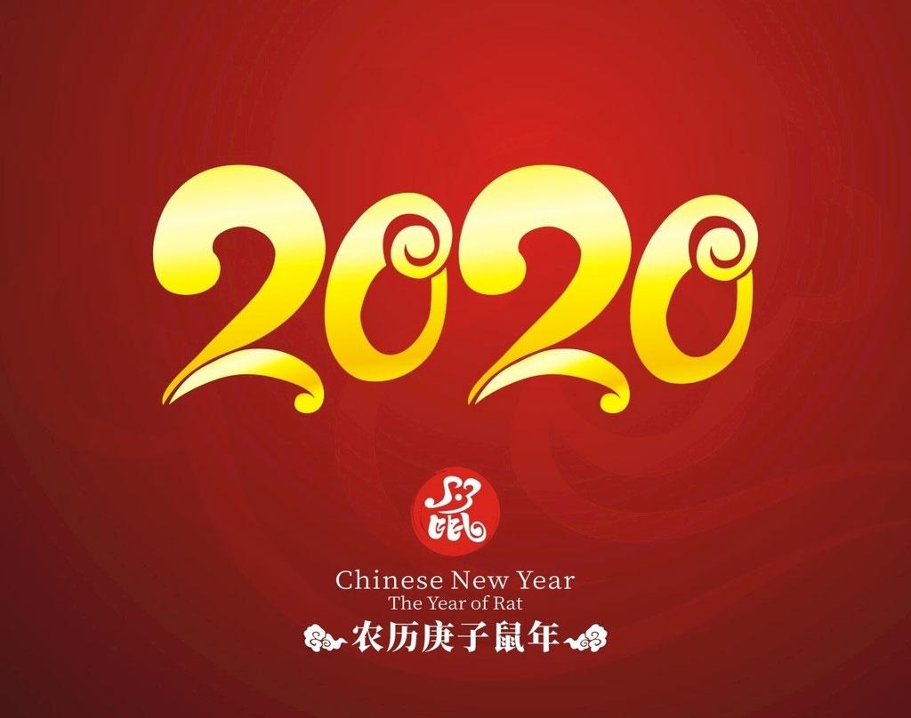 节日庆典 > 素材信息   关键字: 20202020海报2020年鼠年大吉鼠年海报