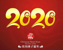 2020艺术字矢量素材