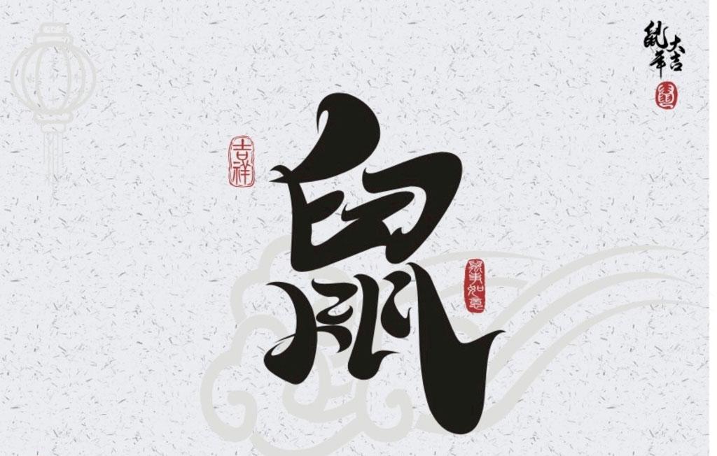 鼠年鼠字字体设子矢量素材 - 爱图网设计图片素材下载